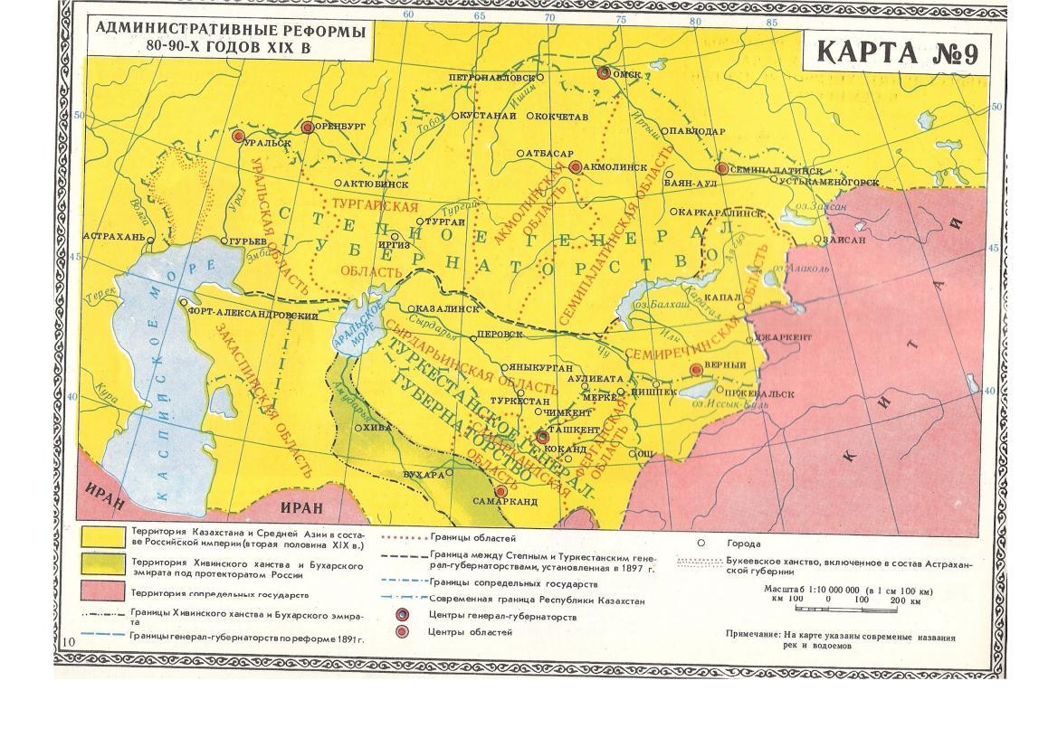 АДМИНИСТРАТИВНЫЕ РЕФОРМЫ 80-90 г.г. XIX века