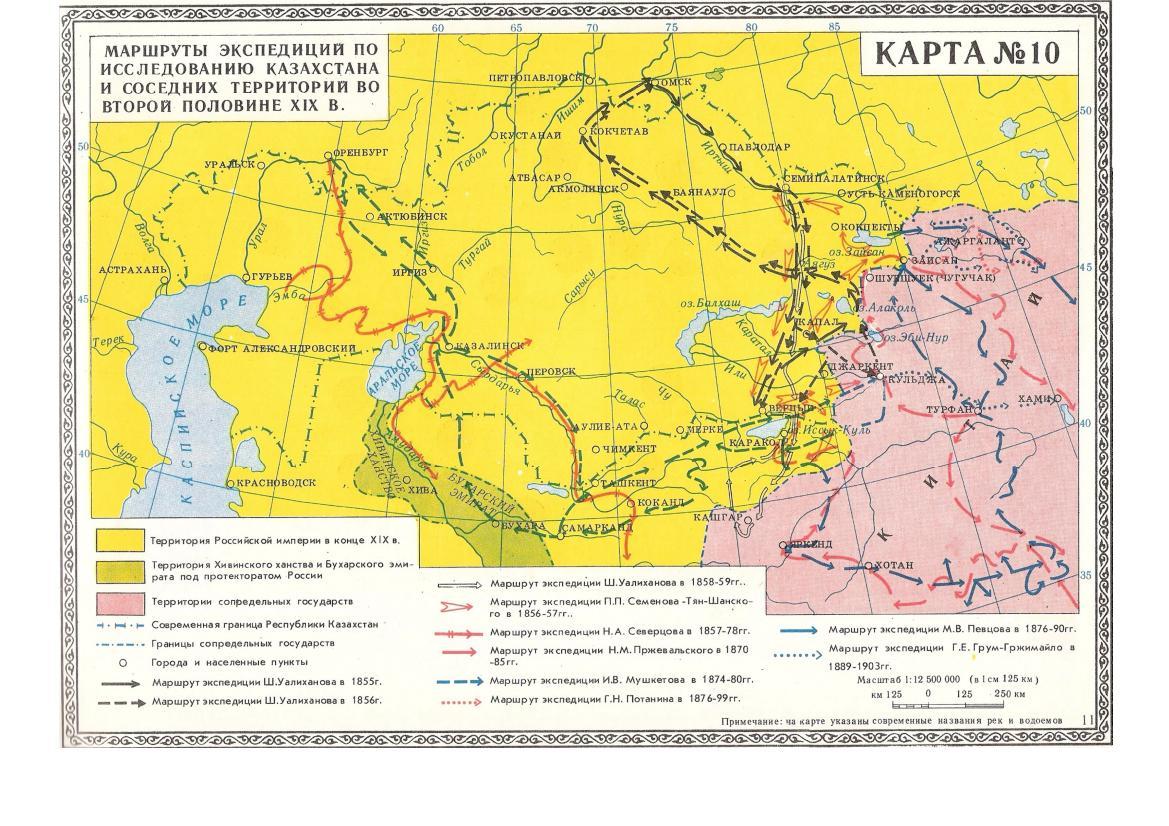 МАРШРУТЫ ЭКСПЕДИЦИЙ ПО ИССЛЕДОВАНИЮ КАЗАХСТАНА И СОСЕДНИХ ТЕРРИТОРИЙ ВО ВТОРОЙ ПОЛОВИНЕ XIX века