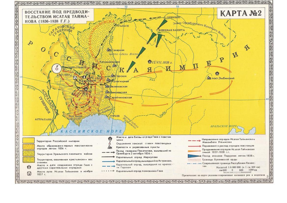 ВОССТАНИЕ ПОД ПРЕДВОДИТЕЛЬСТВОМ ИСАТАЯ ТАЙМАНОВА (1836-1838 г.г.)