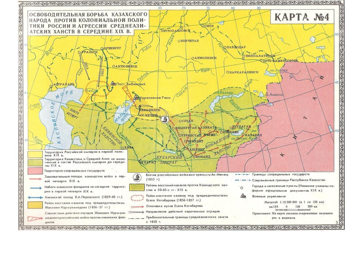 ОСВОБОДИТЕЛЬНАЯ БОРЬБА КАЗАХСКОГО НАРОДА ПРОТИВ КОЛОНИАЛЬНОЙ ПОЛИТИКИ