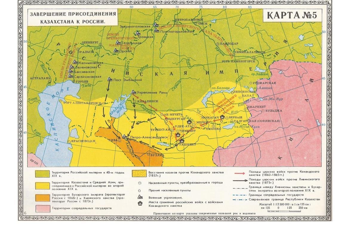 ЗАВЕРШЕНИЕ ПРИСОЕДИНЕНИЯ КАЗАХСТАНА К РОССИИ
