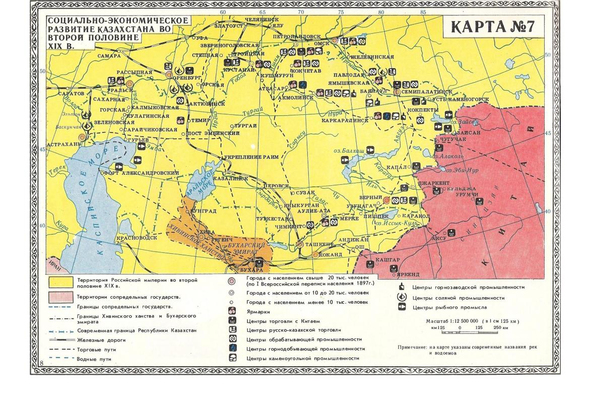 СОЦИАЛЬНО-ЭКОНОМИЧЕСКОЕ РАЗВИТИЕ КАЗАХСТАНА ВО ВТОРОЙ ПОЛОВИНЕ XIX в.