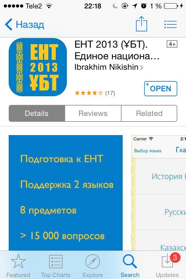 Обзор приложения для подготовки к ЕНТ из App Store