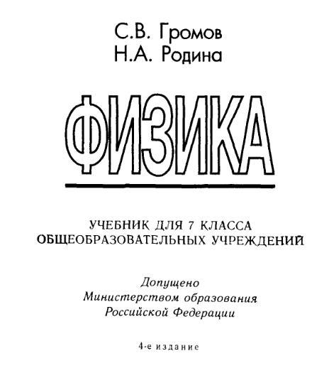 С. В. Громов, с Н. А. Родина, физика за 7 класс, учебник