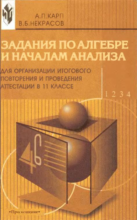 Книга для ЕНТ
