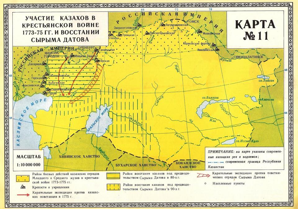 УЧАСТИЕ КАЗАХОВ В КРЕСТЬЯНСКОЙ ВОЙНЕ 1773-1775 гг. И ВОССТАНИИСЫРЫМА ДАТОВА