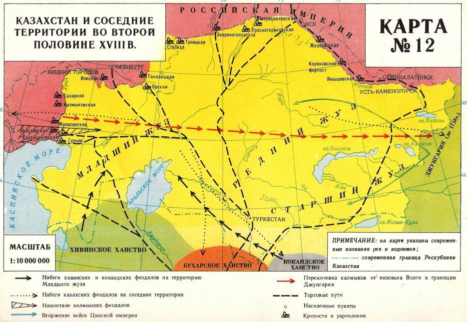 КАЗАХСТАН И СОСЕДНИЕ ТЕРРИТОРИИ ВО ВТОРОЙ ПОЛОВИНЕ XVIII в.
