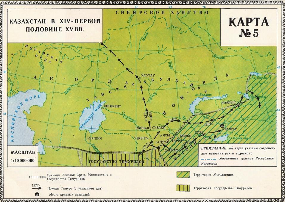 КАЗАХСТАН В XIV-ПЕРВОЙ ПОЛОВИНЕ XV вв.   5