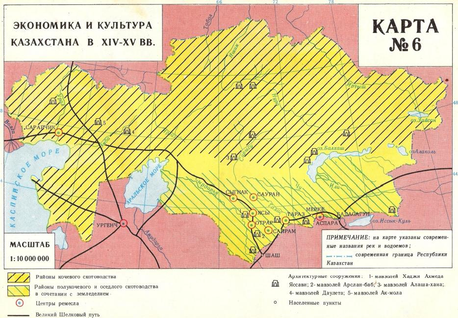 ЭКОНОМИКА И КУЛЬТУРА КАЗАХСТАНА В XIV-XV вв.     6