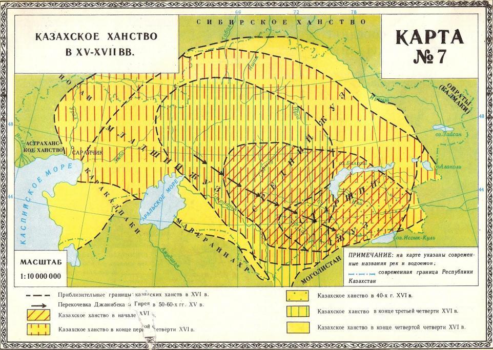 КАЗАХСКОЕ ХАНСТВО В XV-XVII вв. 7