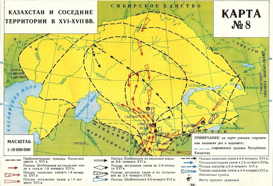 КАЗАХСТАН И СОСЕДНИЕ ТЕРРИТОРИИ В XVI-XVII вв.  8
