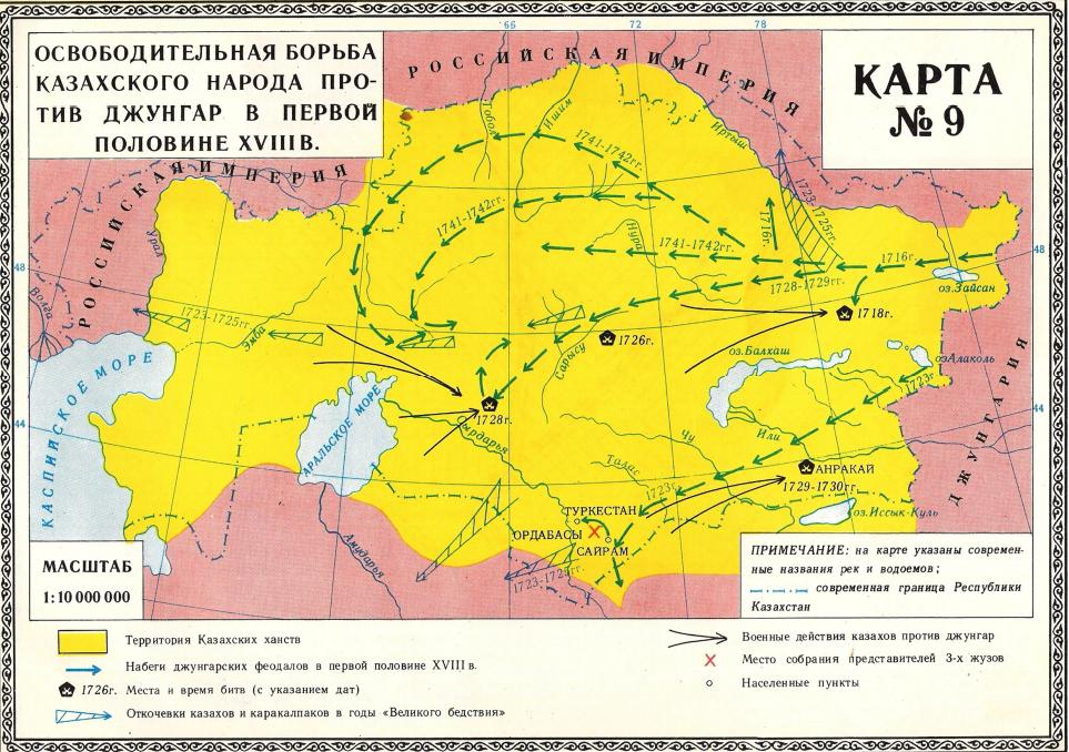 КАЗАХСТАН И СОСЕДНИЕ ТЕРРИТОРИИ В XVI-XVII вв.