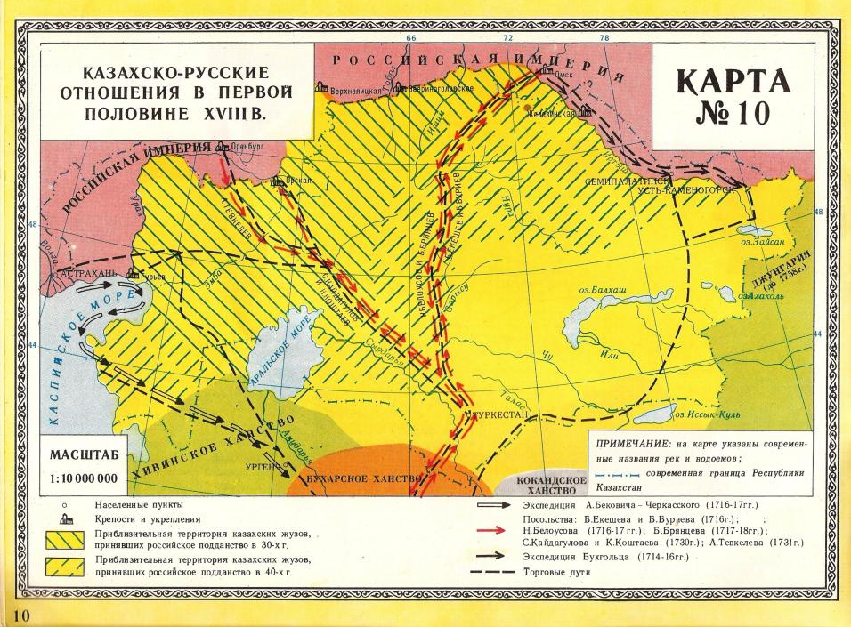 КАЗАХСКО-РУССКИЕ ОТНОШЕНИЯ В ПЕРВОЙ    ПОЛОВИНЕ XVIII в.