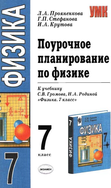 Физика, поурочное планирование, книга, 7 класс