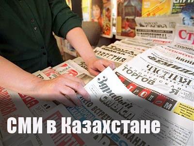 Становление СМИ в Казахстане